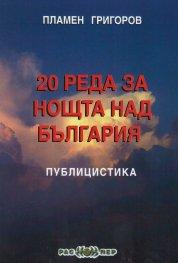 20 реда за нощта над България