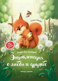 Энциклопедия о любви и дружбе (Сказки для малышей)