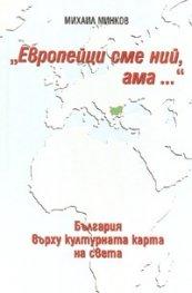 """""""Европейци сме ний, ама..."""" / България върху културната карта на света"""