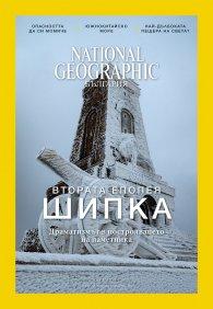 National Geographic България 03/2017