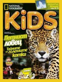 National Geographic KIDS България Март/2017