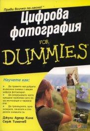 Цифрова фотография for Dummies