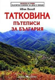 Татковина. Пътеписи за България