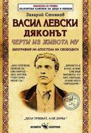 Васил Левски Дяконът. Черти от живота му (Биография на Апостола на свободата)