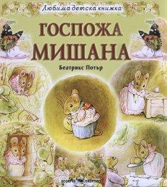 Госпожа Мишана (Любима детска книжка)