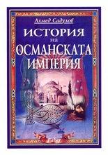 История на Османската империя XIV-XX век