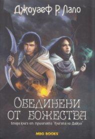 """Обединени от божества Кн. 2 от трилогията """"Книгата на Дийкън"""""""