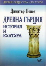 Древна Гърция: История и култура