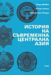 История на съвременна централна Азия