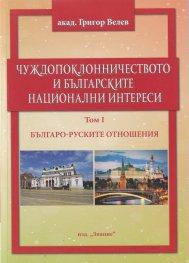 Чуждопоклонничеството и българските национални интереси Т.I: Българо-руските отношения