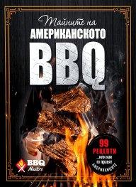 Тайните на американското барбекю: 99 рецепти... или как го правят американците