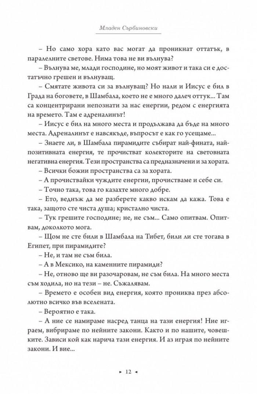 Роман за Майка Тереза