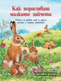 Как порастват малките зайчета. Разказ за дивия заек и други полски и горски животни