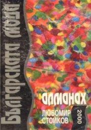 Алманах на българската мода / 2000