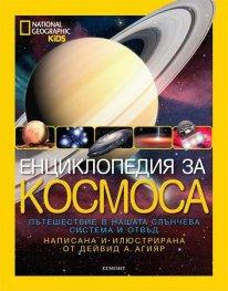 Енциклопедия за Космоса/ National Geographic Kids