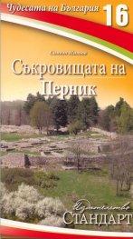 Чудесата на България 16: Съкровищата на Перник