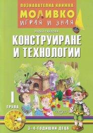 Моливко играя и зная: Конструиране и технологии I група (3-4 годишни деца)