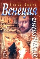 Венеция serenissima